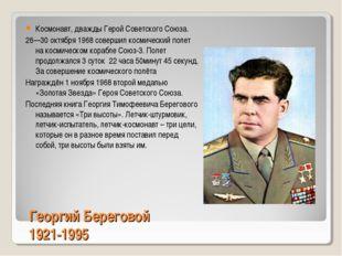 Георгий Береговой 1921-1995 Космонавт, дважды Герой Советского Союза. 26—30 о