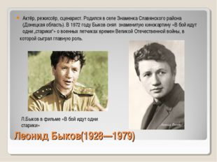 Леонид Быков(1928—1979) Актёр, режиссёр, сценарист. Родился в селе Знаменка С