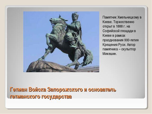 Гетман Войска Запорожского и основатель гетманского государства Памятник Хмел...