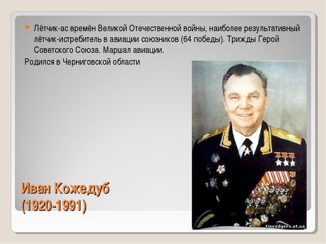 Иван Кожедуб (1920-1991) Лётчик-ас времён Великой Отечественной войны, наибол...