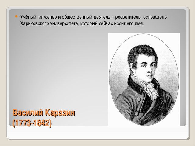 Василий Каразин (1773-1842) Учёный, инженер и общественный деятель, просветит...
