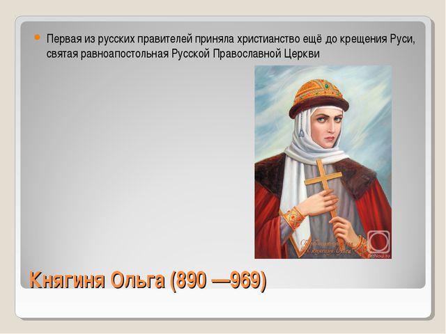 Княгиня Ольга (890 —969) Первая из русских правителей приняла христианство ещ...
