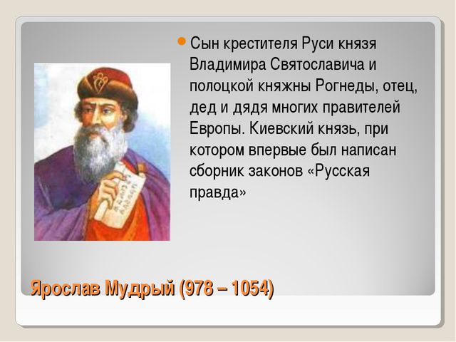 Ярослав Мудрый (978 – 1054) Сын крестителя Руси князя Владимира Святославича...