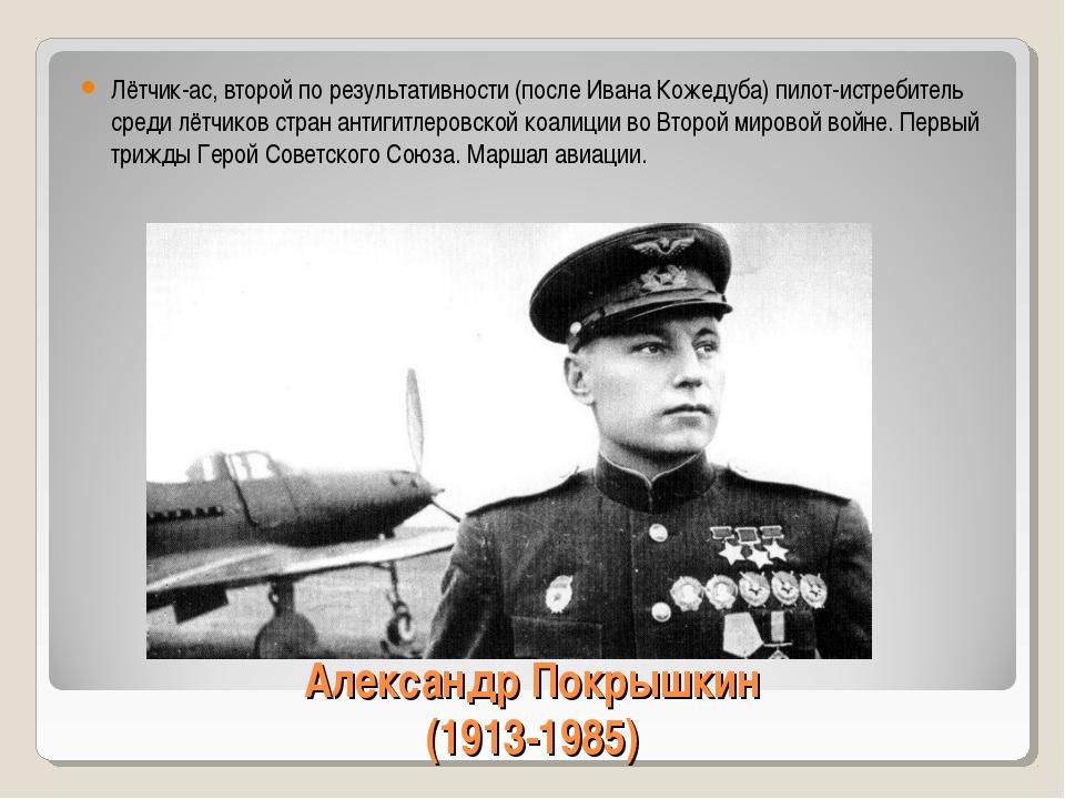 Александр Покрышкин (1913-1985) Лётчик-ас, второй по результативности (после...
