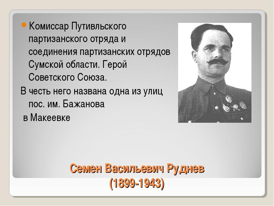 Семен Васильевич Руднев (1899-1943) Комиссар Путивльского партизанского отряд...