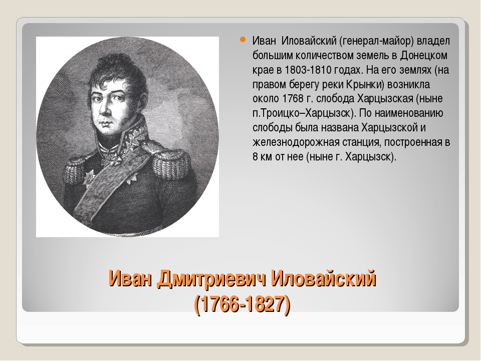 Иван Дмитриевич Иловайский (1766-1827) Иван Иловайский (генерал-майор) владел...