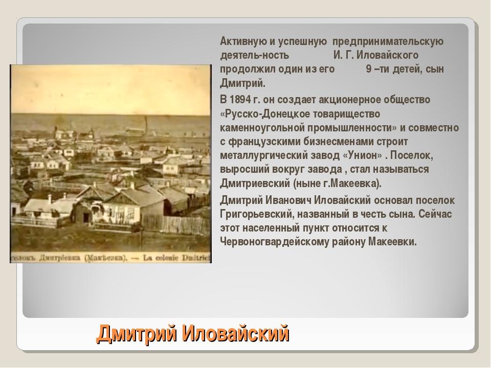 Дмитрий Иловайский Активную и успешную предпринимательскую деятельность И. Г...