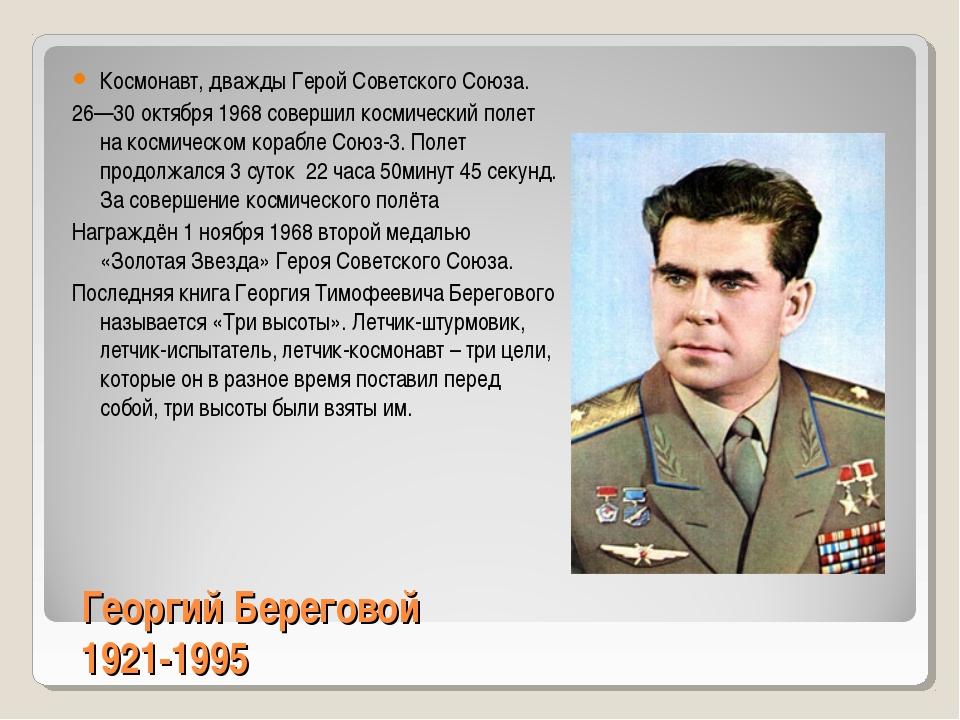 Георгий Береговой 1921-1995 Космонавт, дважды Герой Советского Союза. 26—30 о...