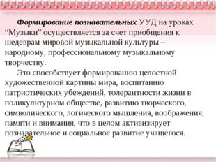 """Формирование познавательных УУД на уроках """"Музыки"""" осуществляется за счет пр"""