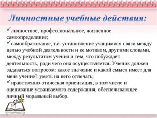 личностное, профессиональное, жизненное самоопределение; самообразование, т.е