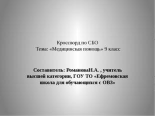 Кроссворд по СБО Тема: «Медицинская помощь» 9 класс Составитель: РомановаН.А.