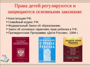Права детей регулируются и защищаются основными законами: Конституция РФ; Сем