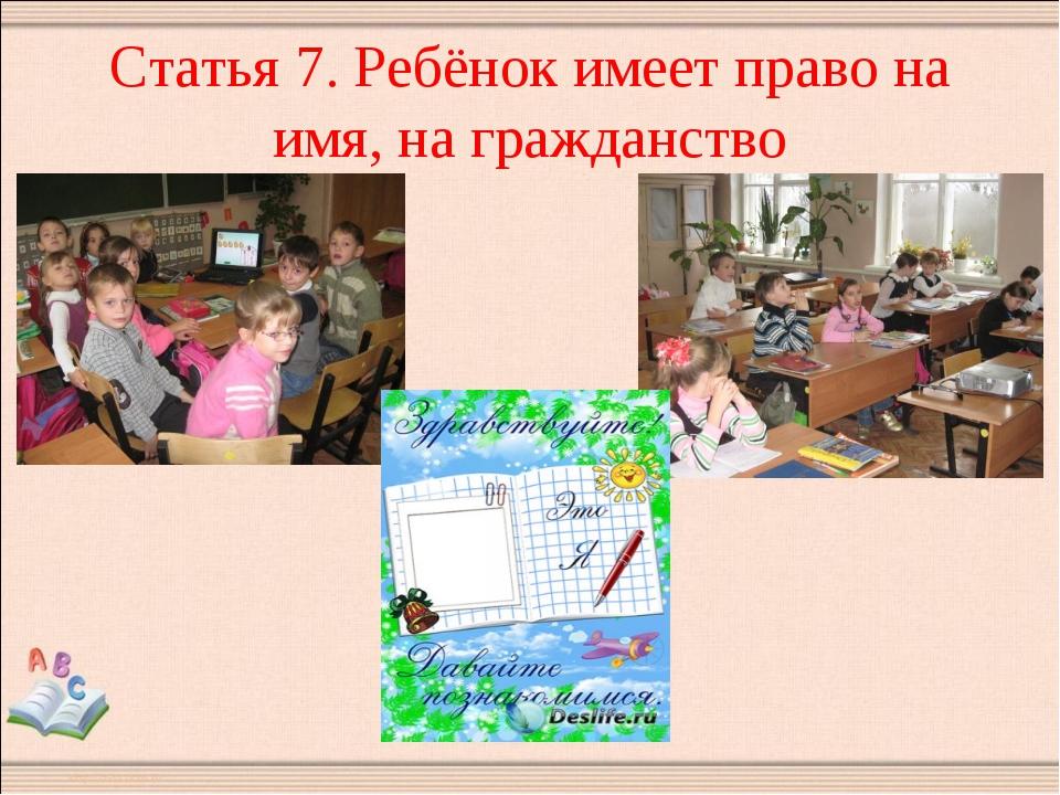 Статья 7. Ребёнок имеет право на имя, на гражданство
