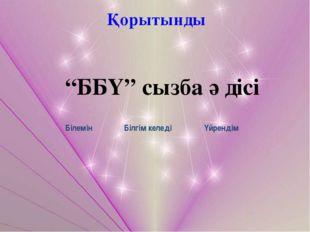 Қазақстан Республикасының Президенті- Нұрсұлтан Әбішұлы Назарбаев Қазақстан