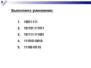 10011∙111 101101∙111011 101111∙111001 111010∙10010 11100∙10110 Выполните умно