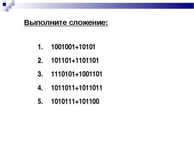 1001001+10101 101101+1101101 1110101+1001101 1011011+1011011 1010111+101100 В...