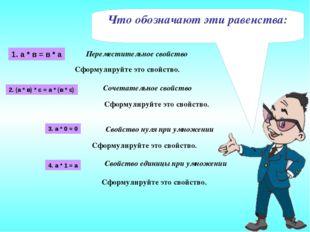 1. а * в = в * а Переместительное свойство Сочетательное свойство 2. (а * в)
