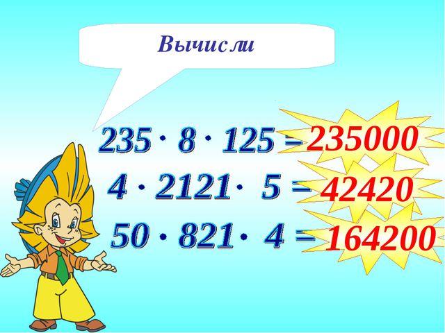 235000 42420 164200 Вычисли