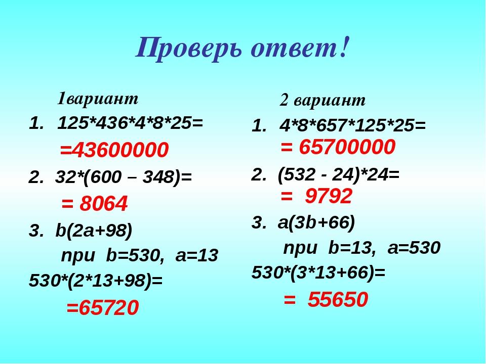 Проверь ответ! 1вариант 125*436*4*8*25= =43600000 2. 32*(600 – 348)= = 8064 3...