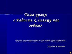 Природа щедро дарит чудеса и ждет взамен труда и удивления Художник К.Василье