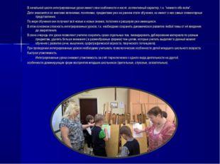 В начальной школе интегрированные уроки имеют свои особенности и носят, колле