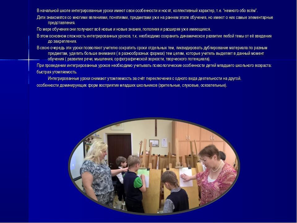 В начальной школе интегрированные уроки имеют свои особенности и носят, колле...