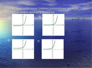 8. На рисунке изображены графики показательных функций. Соотнесите график фун