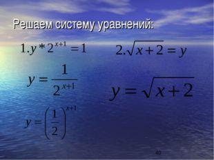 Решаем систему уравнений: