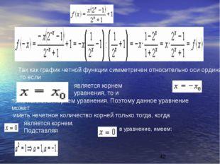 Так как график четной функции симметричен относительно оси ординат то если яв