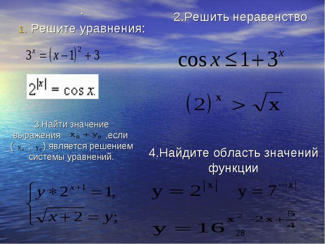 . Решите уравнения: 2.Решить неравенство 4.Найдите область значений функции 3...