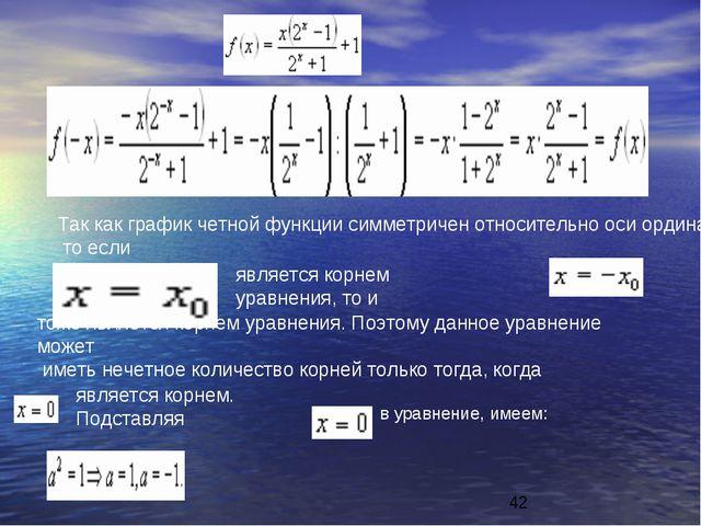 Так как график четной функции симметричен относительно оси ординат то если яв...