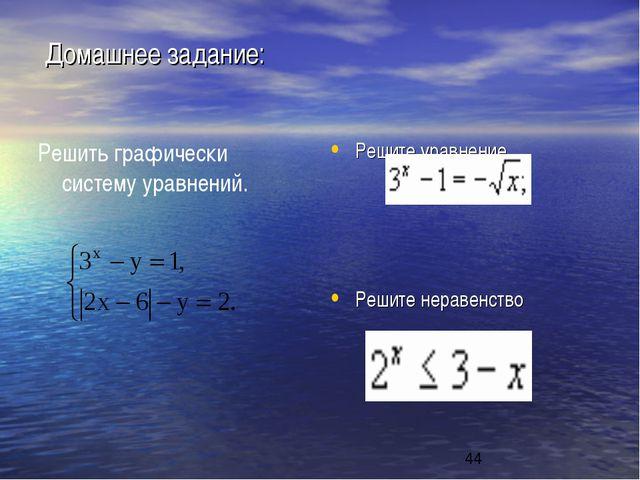 Домашнее задание: Решить графически систему уравнений. Решите уравнение Реши...