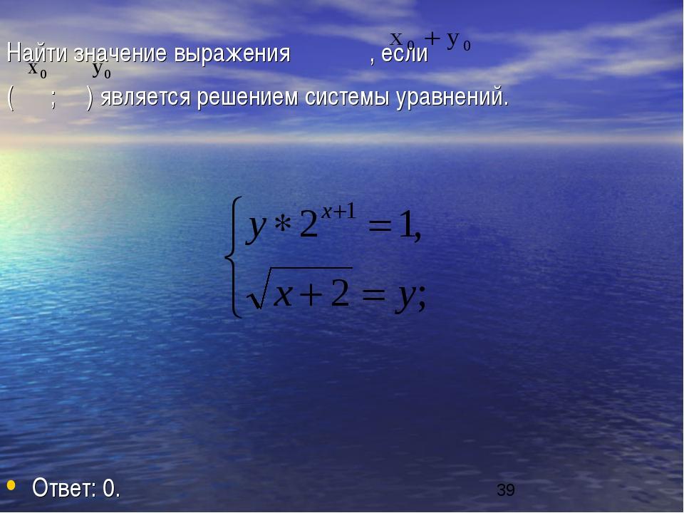 Найти значение выражения , если ( ; ) является решением системы уравнений. От...