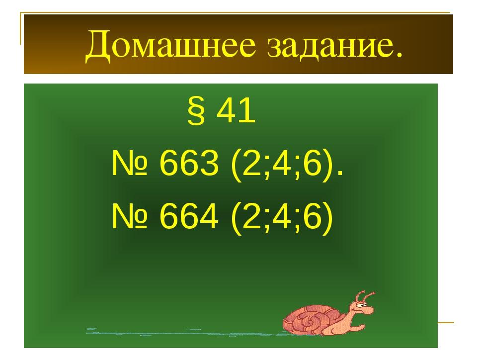 Домашнее задание. § 41 № 663 (2;4;6). № 664 (2;4;6)