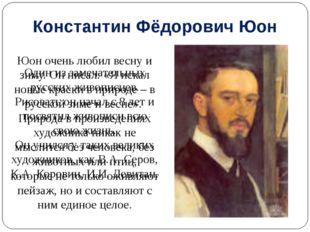 Константин Фёдорович Юон Один из замечательных русских живописцев. Рисовать о
