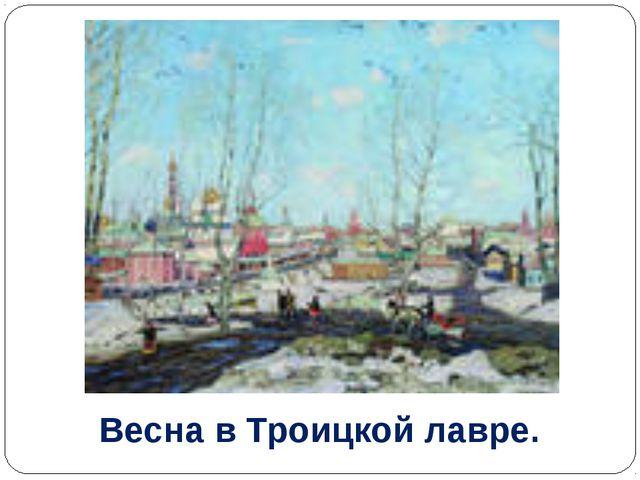 Весна в Троицкой лавре.