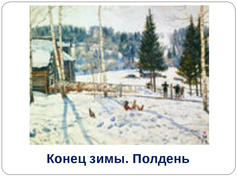 Широко известны его картины Конец зимы. Полдень