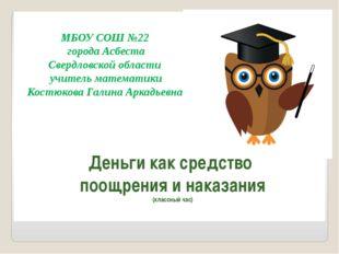 МБОУ СОШ №22 города Асбеста Свердловской области учитель математики Костюков