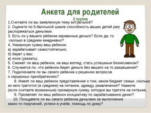 Анкета для родителей 2 группа 1.Считаете ли вы заявленную тему актуальной? 2
