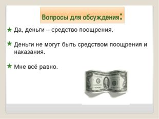 Вопросы для обсуждения: Да, деньги – средство поощрения. Деньги не могут быт