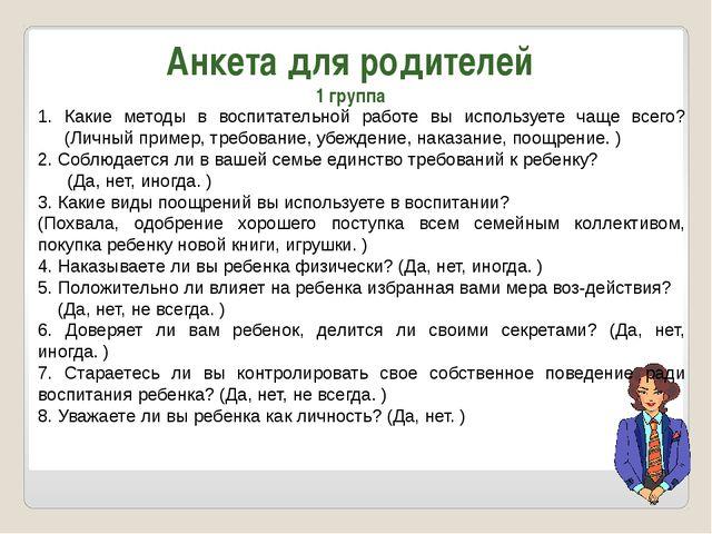 Анкета для родителей 1 группа Какие методы в воспитательной работе вы исполь...