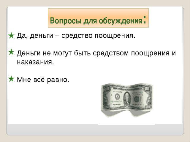 Вопросы для обсуждения: Да, деньги – средство поощрения. Деньги не могут быт...