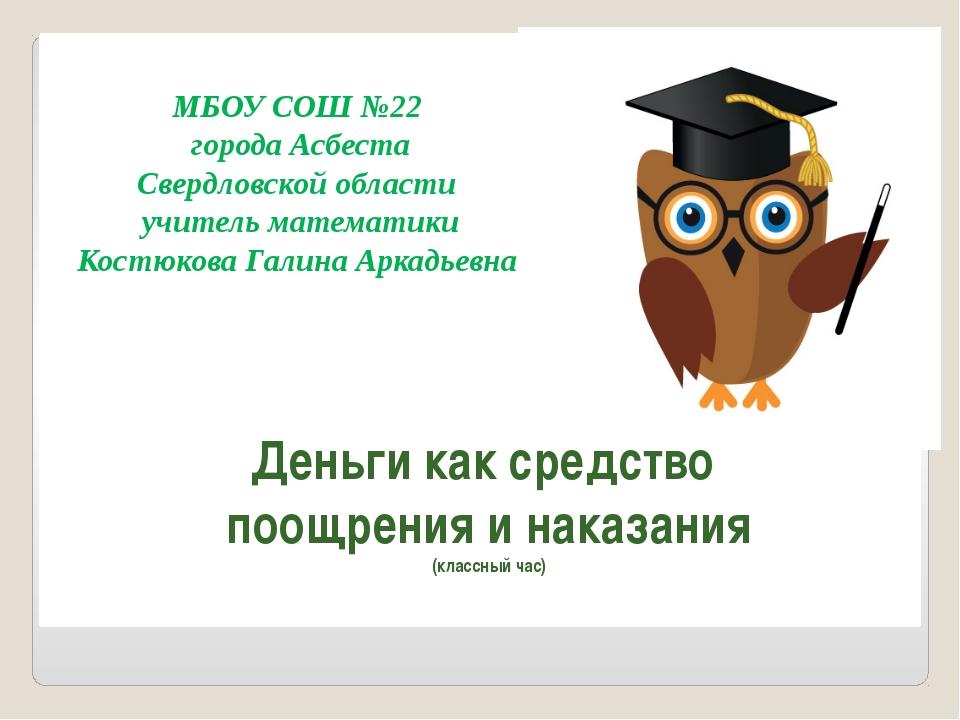 МБОУ СОШ №22 города Асбеста Свердловской области учитель математики Костюков...