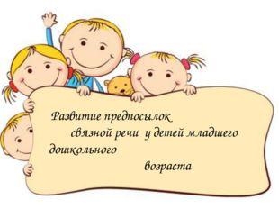 Развитие предпосылок связной речи у детей младшего дошкольного возраста