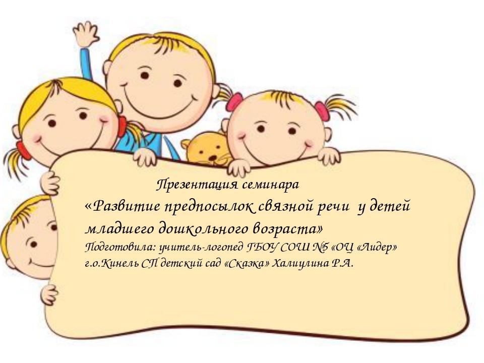 Презентация семинара «Развитие предпосылок связной речи у детей младшего дош...