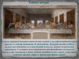 В основу картины положен евангельский сюжет о последней тайной встрече Христа
