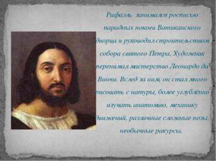 Рафаэль занимался росписью парадных покоев Ватиканского дворца и руководил ст