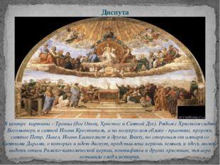 Диспута В центре картины – Троица (бог Отец, Христос и Святой Дух). Рядом с Х