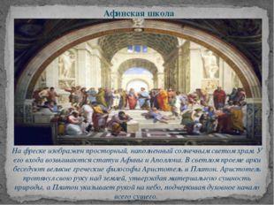Афинская школа На фреске изображен просторный, наполненный солнечным светом х