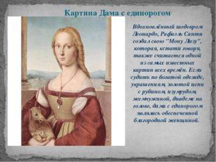Картина Дама с единорогом Вдохновлённый шедевром Леонардо, Рафаэль Санти созд